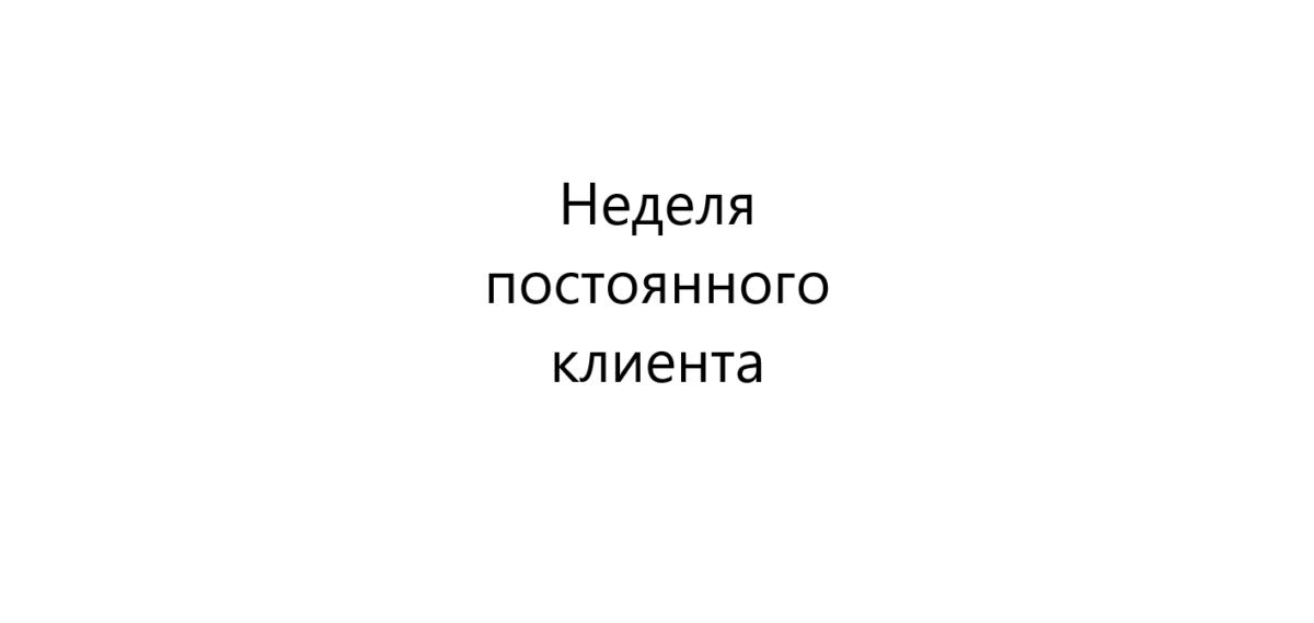 БЕСПЛАТНЫЙ СКИ-ПАСС